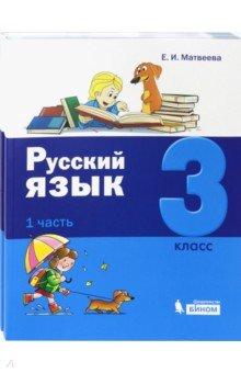 Русский язык. 3 класс. Учебник. Комплект в 2-х частях - Елена Матвеева