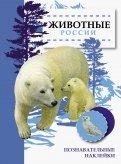 Животные России обложка книги
