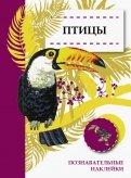 Птицы обложка книги