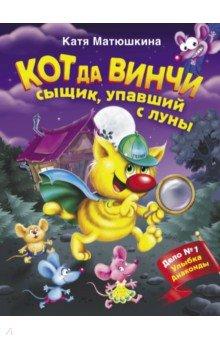 Кот да Винчи. Сыщик, упавший с луны - Екатерина Матюшкина