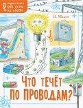 Владимир Малов - Что течёт по проводам? обложка книги