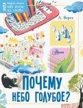 Андрей Ворох - Почему небо голубое? обложка книги