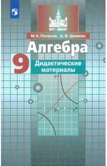 Алгебра 9 Контрольные Никольский