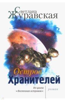 Остров Хранителей - Светлана Журавская