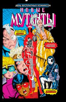 Новые мутанты. День бесплатных комиксов