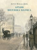 Артур Дойл - Архив Шерлока Холмса обложка книги