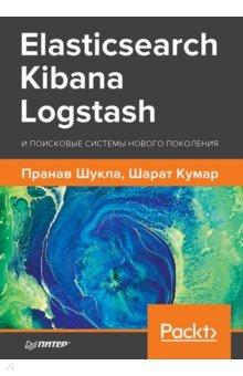 Elasticsearch, Kibana, Logstash и поисковые системы нового поколения - Шукла, Кумар