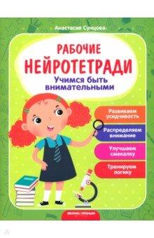 Учимся быть внимательными - Анастасия Сунцова