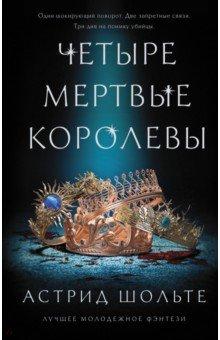 Четыре мертвые королевы - Астрид Шольте