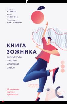 Книга зожника. Физкультура, питание и здравый смысл - Кудеров, Кудерова, Максименко