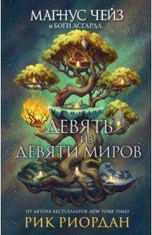 Магнус Чейз и боги Асгарда. Девять из Девяти Миров - Рик Риордан