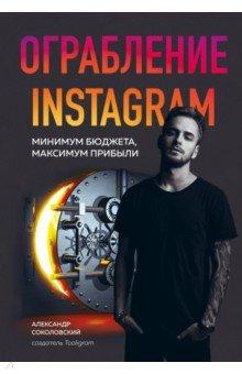 Александр Соколовский - Ограбление Instagram. Минимум бюджета, максимум прибыли