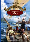 Жюль Верн - Открытие Земли обложка книги