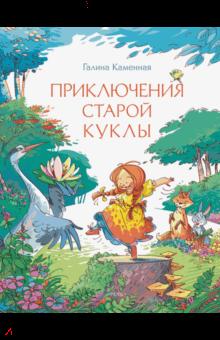 Приключения старой куклы - Галина Каменная