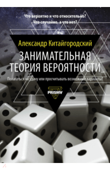 Александр Китайгородский - Занимательная теория вероятности
