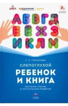 Слепоглухой ребенок и книга. Обучение чтению и читательское развитие - Елена Гончарова