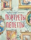 Портреты Пепетты обложка книги