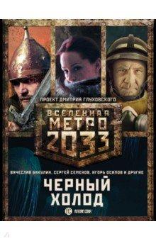 Метро 2033: Черный холод. Комплект из 3-х книг - Вячеслав Бакулин