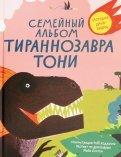 Семейный альбом тираннозавра Тони обложка книги
