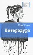 Юлия Линде - Литеродура обложка книги