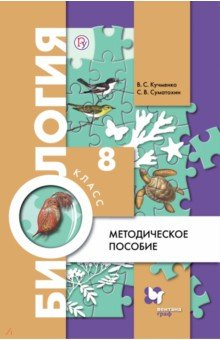 Биология. 8 класс. Методическое пособие - Кучменко, Суматохин