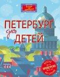 Елена Первушина - Петербург для детей обложка книги