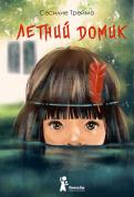 Сесилие Треймо - Летний домик обложка книги