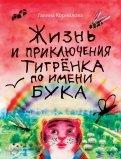 Галина Корнилова - Жизнь и приключения тигрёнка по имени Бука обложка книги