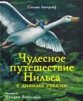 Сельма Лагерлеф - Чудесное путешествие Нильса с дикими гусями обложка книги
