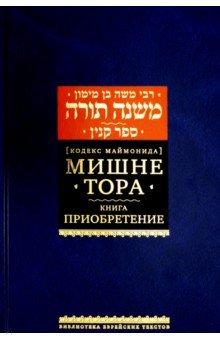 Мишне Тора [Кодекс Маймонида] Книга Приобретение - Рабби Моше бен Маймон