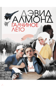 Дэвид Алмонд - Галчиное лето
