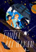 Эрин Келли - Привет, Вселенная! обложка книги