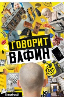 Юрий Вафин - Говорит Вафин