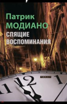 Патрик Модиано - Спящие воспоминания