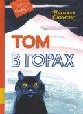 Ингвалл Свинсос - Том в горах обложка книги