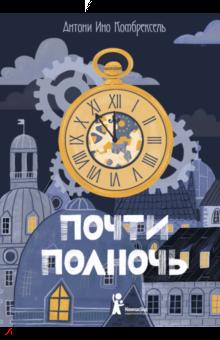 Антони Комбрексель - Почти полночь