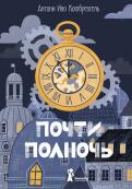Антони Комбрексель - Почти полночь обложка книги