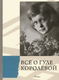 Елена Ракитина - Всё о Гуле Королёвой. Письма, воспоминания обложка книги