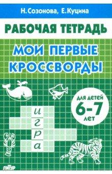 Мои первые кроссворды (для детей 6-7 лет) - Куцина, Созонова