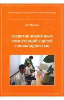 Развитие жизненных компетенций у детей с инвалидностью. Методическое пособие - Александр Маллер