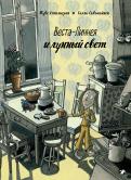 Туве Аппельгрен - Веста-Линнея и лунный свет обложка книги