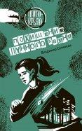 Владимир Сотников - Похищение лунного камня обложка книги