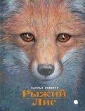Чарлз Робертс - Рыжий лис обложка книги