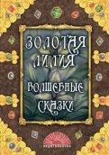 Золотая лилия. Волшебные сказки обложка книги