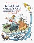 Леонид Рожников - Сказка о рыбаке и рыбке, или Жили-были старух со старухой обложка книги