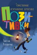Таинственное исчезновение детектива Позитивки обложка книги