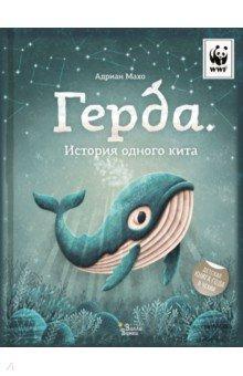 Адриан Махо - Герда. История одного кита