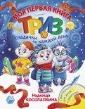 Надежда Косолапкина - Моя первая книга ТРИЗ. Озадачки на каждый день обложка книги