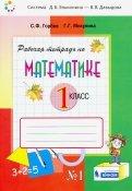 Горбов, Микулина - Математика. 1 класс. Рабочая тетрадь. В 2-х частях. ФГОС обложка книги