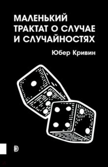 Юбер Кривин - Маленький трактат о случае и случайностях